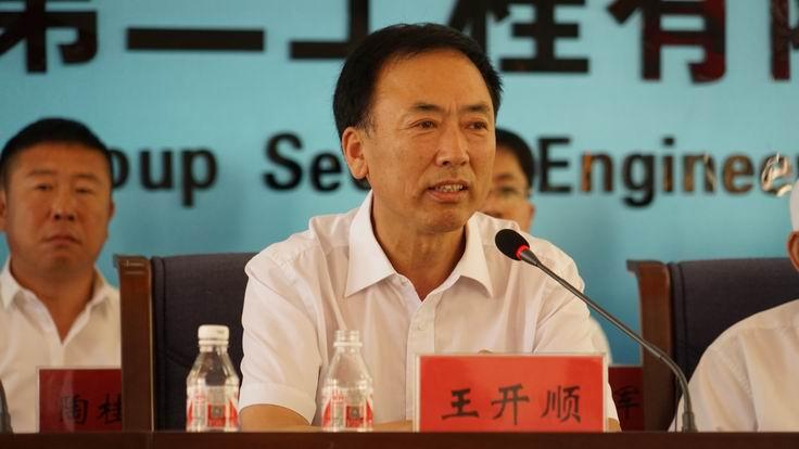 调整大小 13、公司党委书记、董事长王开顺做重要讲话1.JPG